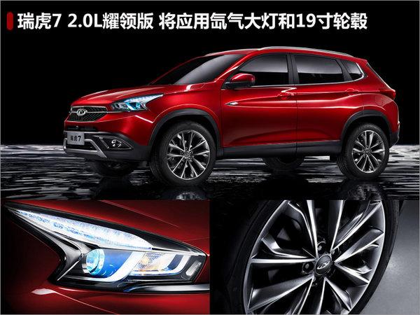 奇瑞瑞虎7新车型2月21日上市 增7项配置-图2
