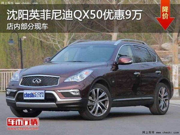 英菲尼迪QX50降9万 降价竞争福特锐界-图1