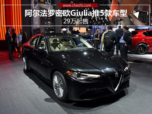 阿尔法罗密欧Giulia推5款车型 29万起售-图1