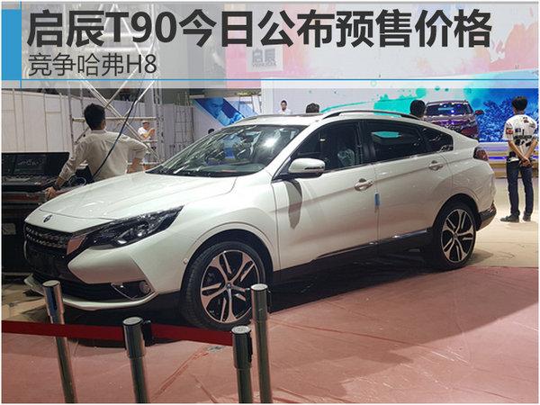 启辰T90今日公布预售价格  竞争哈弗H8-图1