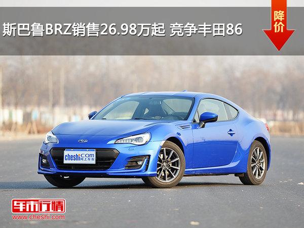 斯巴鲁BRZ销售26.98万起 竞争丰田86-图1