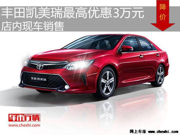 丰田凯美瑞最高优惠3万元 降价竞争天籁-图1