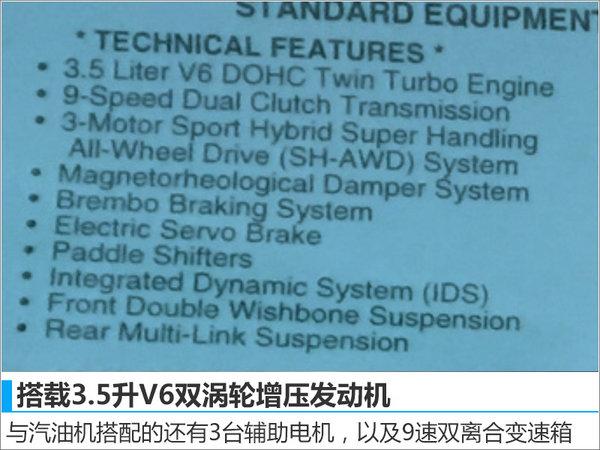 讴歌超级跑车NSX配置曝光 预售335万起-图6