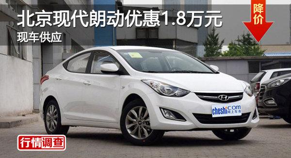 衡阳北京现代朗动最高优惠1.8万元-图1