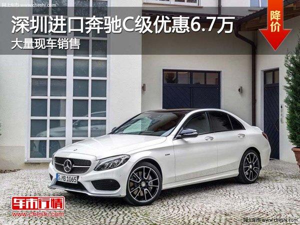 深圳进口奔驰C级优惠6.7万 竞争宝马3系-图1