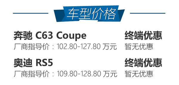 奔驰C63 Coupe奥迪RS5 选涡轮还是自吸-图2