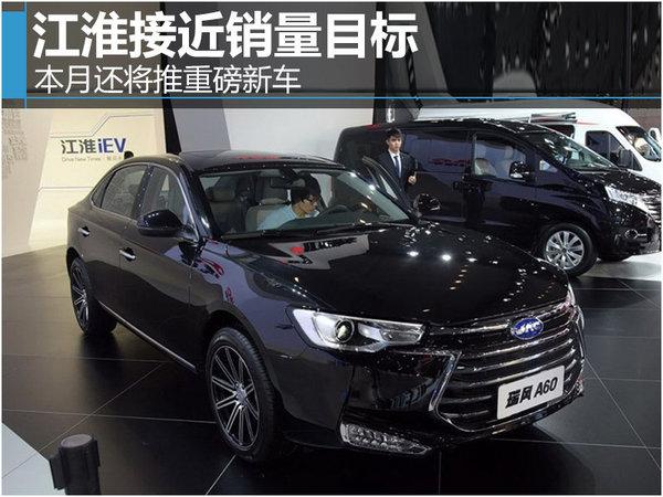 江淮接近销量目标 本月还将推重磅新车-图1