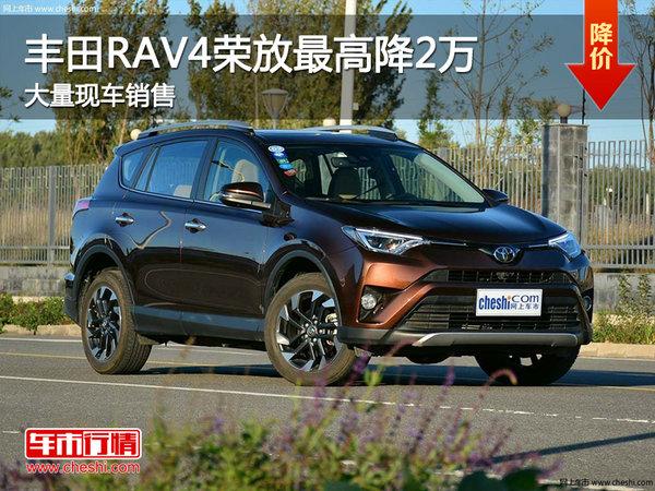 丰田RAV4荣放最高降2万 大量现车销售-图1