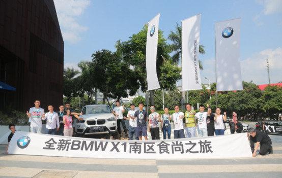 全新BMW X1南区食尚之旅深圳站快乐举行-图1