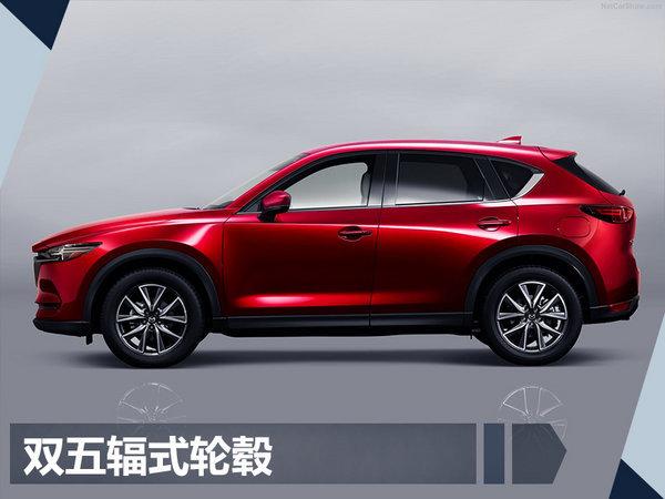 长安马自达新CX-5预售价曝光 17.5-25.7万元-图4