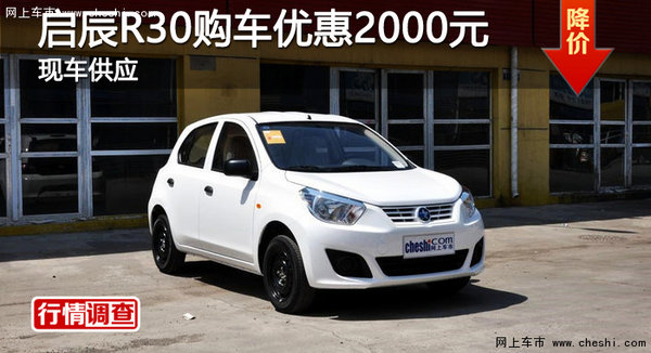 深圳启辰R30购车优惠2000元 现车供应-图1