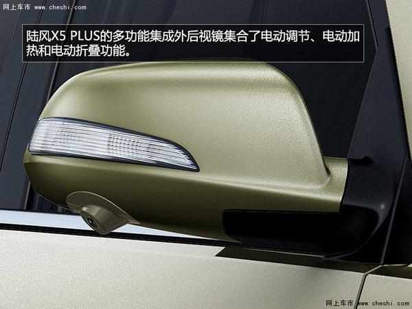 汽车也有PLUS 全息解读陆风X5 PLUS-图4