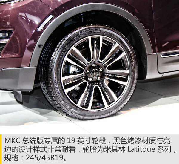配置有所升级 林肯新款MKC广州车展实拍-图6