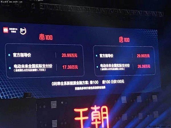 """新能源汽车比亚迪发布""""电动·未来""""计划-图2"""