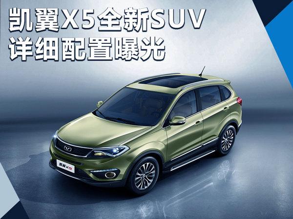 凯翼X5全新SUV配置曝光 起售价不超过8万元-图1