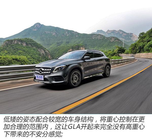 优雅的方式很简单 试驾北京奔驰GLA 260四驱-图1