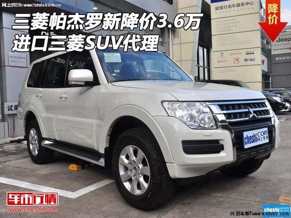 三菱帕杰罗新降价3.6万 进口三菱SUV代理高清图片