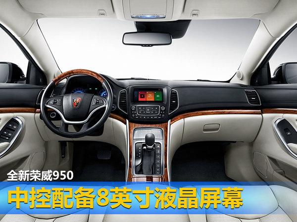 上汽荣威全新950正式上市 售16.88-20.38万元-图3