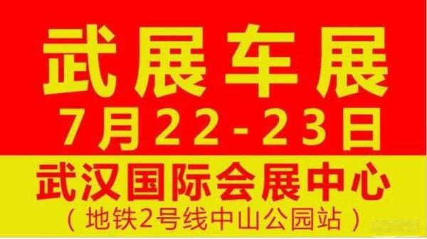 7月22-23日武汉全民特惠车展推荐热门SUV-图1