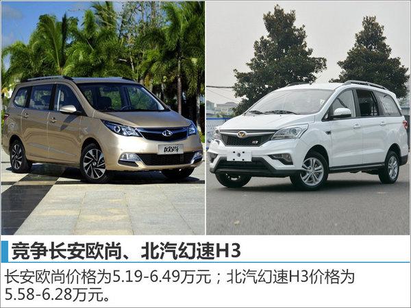 宝骏明年推出全新MPV 比730价格更便宜-图2