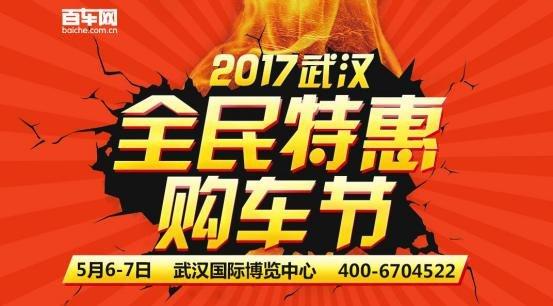 2017百车网武汉全民特惠购车节全面启动-图1