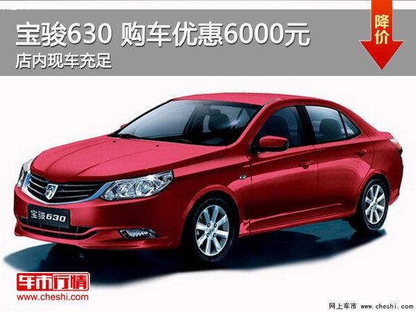 宝骏630提供试乘试驾 购车优惠6000元-图1