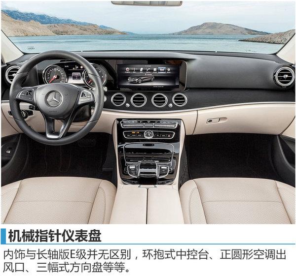 奔驰全新E级标轴版将18日亮相 售价降低-图4