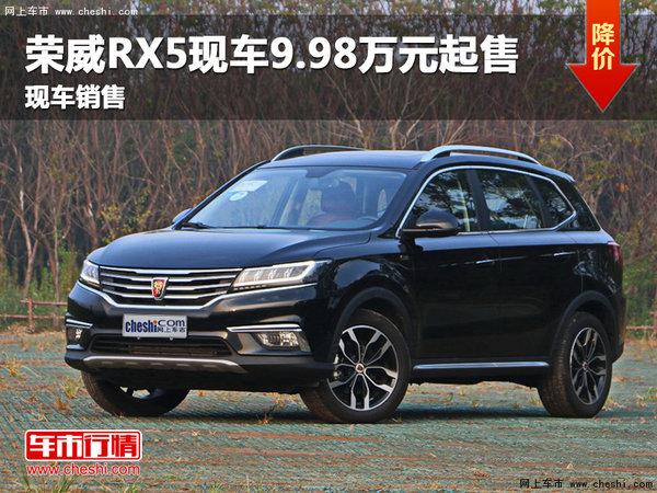 荣威RX5现车9.98万元起 竞争别克昂科威-图1