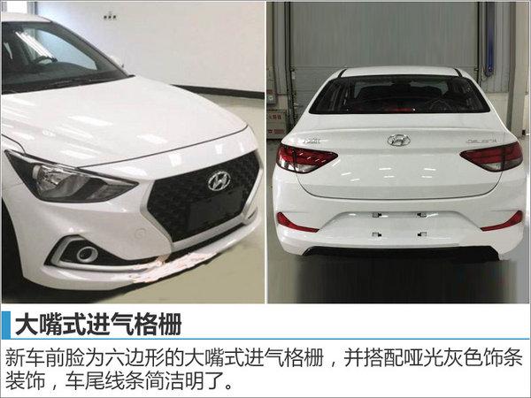 北京现代新紧凑车命名xx 采用1.6L引擎-图3