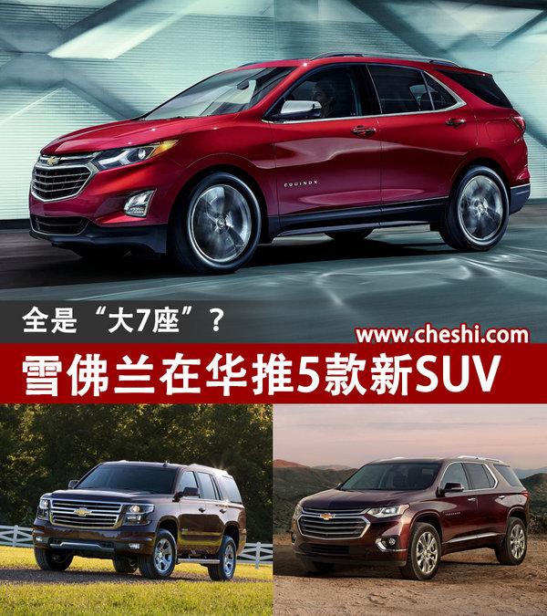 """全是""""大7座""""? 雪佛兰将在华推5款新SUV-图1"""