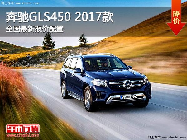 奔驰GLS450 2017款全国最新报价配置-图1