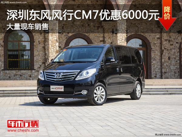 深圳风行CM7优惠6000元 竞争上汽大通G10-图1
