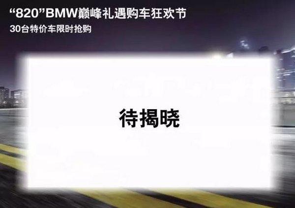 农行携手BMW 1 起 驾驭多彩汽车生活-图3