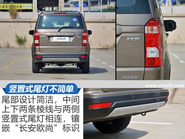 比MPV还实用的自主SUV 长安欧尚X70A试驾-图6