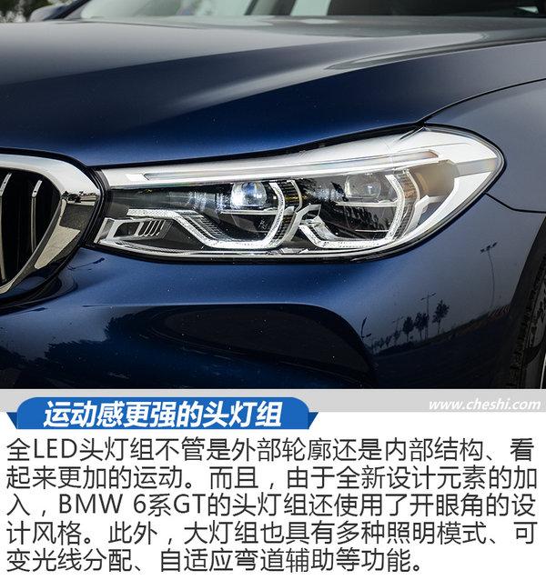 创新BMW 6系GT,以独特美学开启盛大旅行-图7