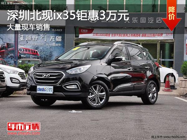深圳北现ix35钜惠3万 降价竞争东本CR-V-图1