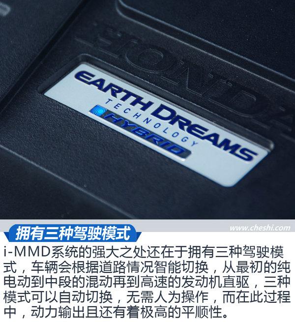 同级别中的唯一 全新一代CR-V锐·混动都有啥不同-图8