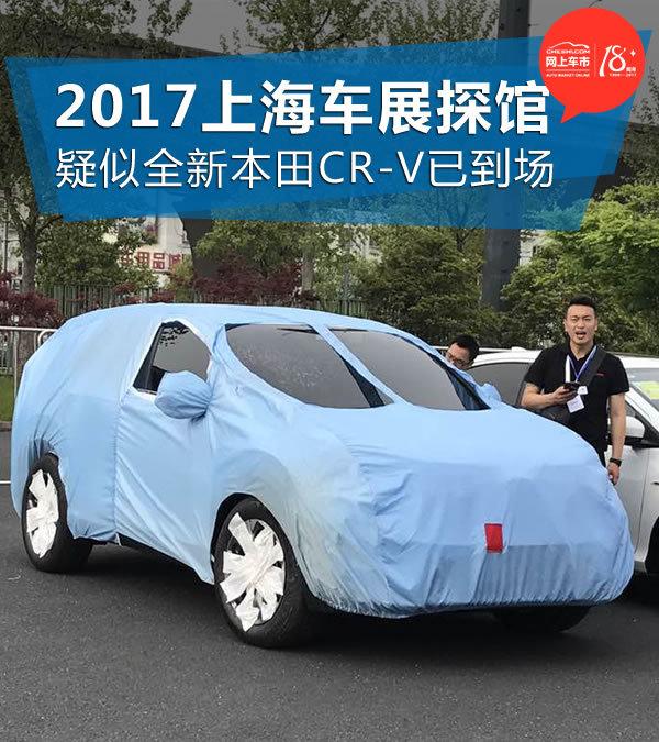 2017上海车展探馆! 疑似本田全新CR-V到场-图1