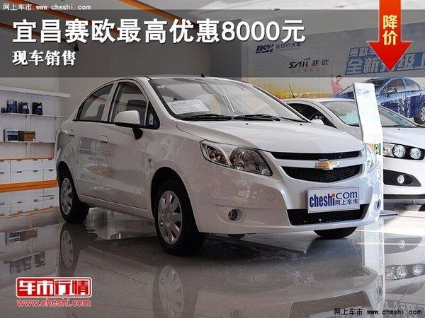 宜昌雪佛兰赛欧最高优惠8000元现车销售-图1
