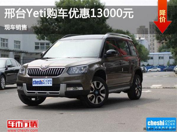 邢台Yeti购车优惠1.3万元 现车销售-图1