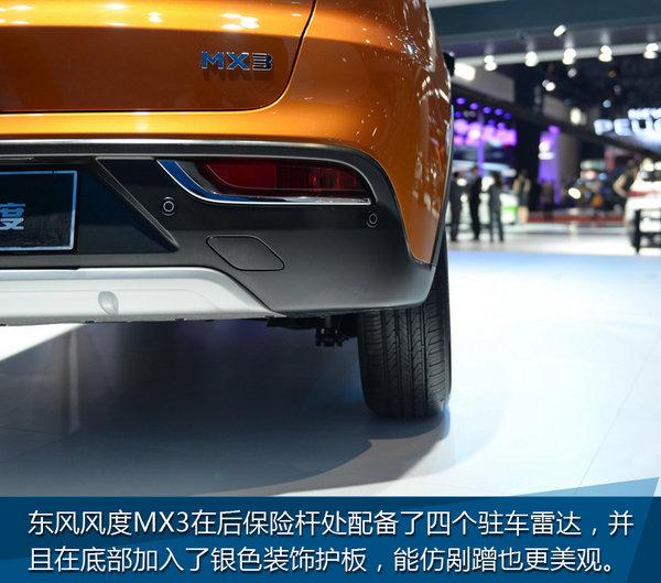 这车肯定会火 上海车展东风风度MX3实拍-图14