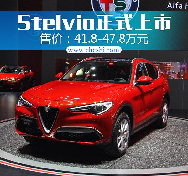 阿尔法·罗密欧Stelvio正式上市 售41.8万起-图1