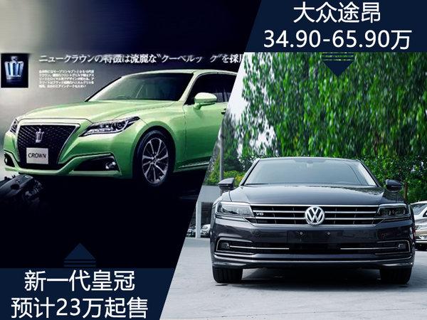丰田新一代皇冠将推2.0L入门版 售价大幅下降-图4
