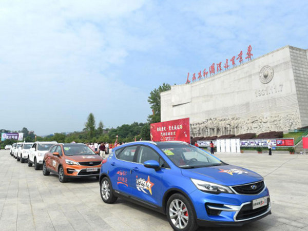 网上车市助力中国最强车重走长征路  见证中国品牌汽车崛起-图1