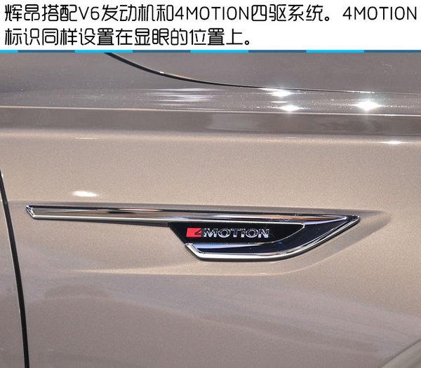 2016北京车展 上汽大众辉昂480TSI实拍-图8