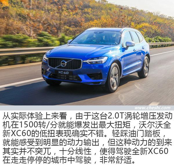 """缩小版""""XC90""""? 试驾体验沃尔沃全新一代XC60-图3"""