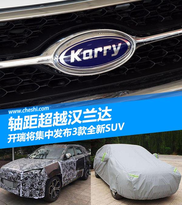 开瑞将集中发布3款全新SUV 轴距超越汉兰达高清图片