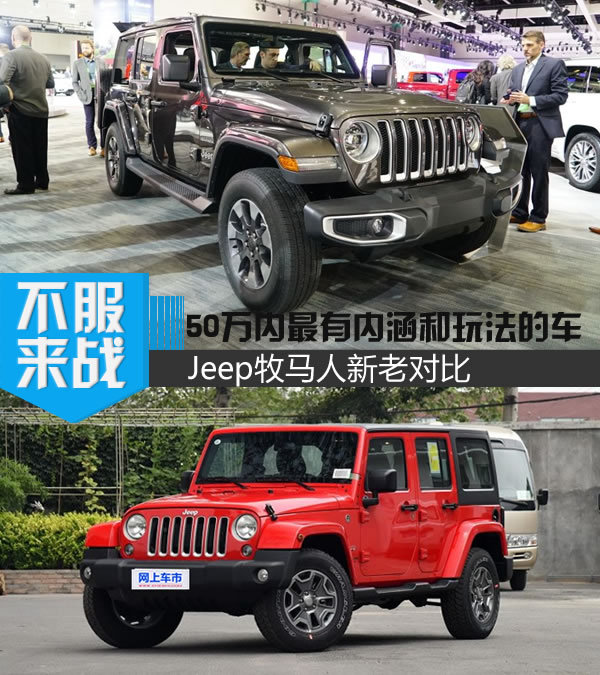 50万内最有内涵和玩法的车 Jeep牧马人新老对比-图1