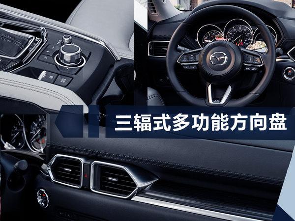 长安马自达新CX-5正式下线 9月上市/17.08万起-图6