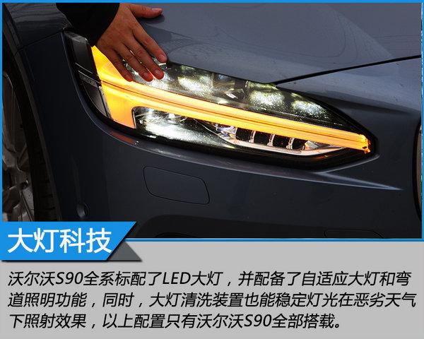 """成功pass掉BBA  80后""""白骨精""""为何选择S90-图5"""